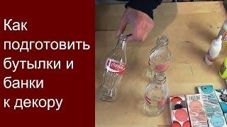 Декор бутылок и банок ч.1. Как удалить этикетки и надписи со стекла