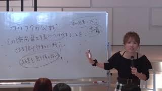 Happyちゃんセミナー(2018 2 24)