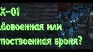 Fallout 4 Броня X-01 довоенная или поствоенная ЛОР