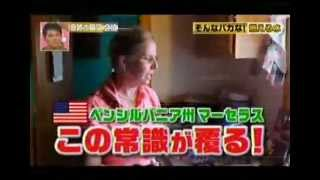 Fracking on Japanese Television Sherry Vargson in Japan TV Show Goosebumps