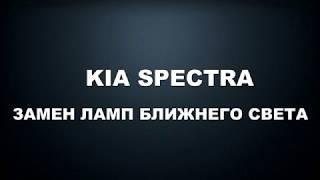 Как поменять лампочки ближнего света на kia spectra.