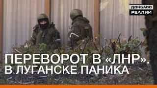 Переворот в «ЛНР». В Луганске паника   Донбасc Реалии