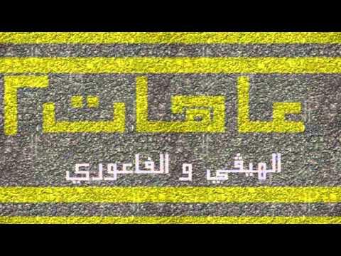 Al Hevy - A'hat 2 ft. El faouri (Produced by Brayan rapper)   الهيڤي - عاهات 2