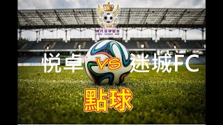 Publication Date: 2021-10-05   Video Title: 時代足球總會 聯賽盃 悦卓 VS 迷城FC 點球