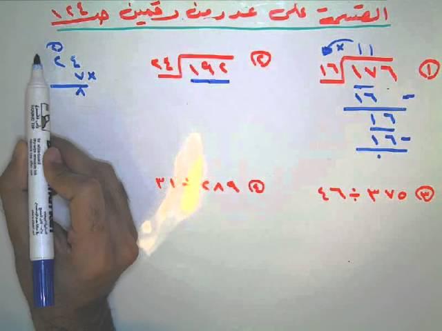 القسمة على عدد من رقمين - الصف الخامس - الفصل الأول