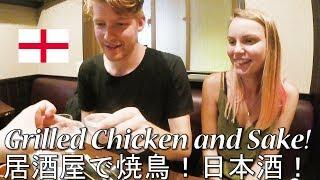 【正軍】イングランド人カップルが日本食の虜に!/ Japanese Sake and Grilled Chicken!