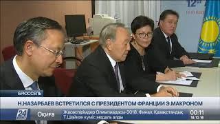 Н.Назарбаев встретился с Президентом Франции Э.Макроном