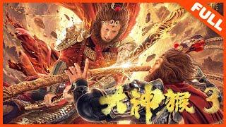 【奇幻动作】《大神猴3情劫篇 Great God Monkey3》——异世界神猴大战 Full Movie 谢苗/何蓝逗/金雅娜/林禹/易正福/莫美林/肖跃文