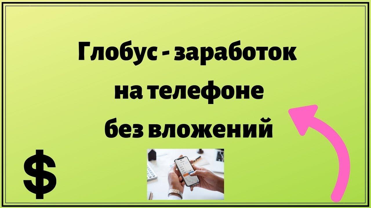 Заработок на автомате с телефона|Глобус - заработок на телефоне без вложений!