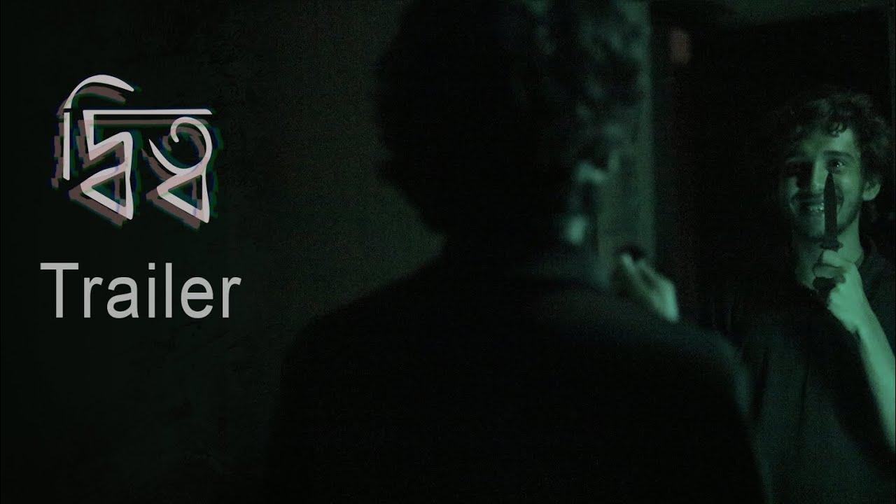 দ্বিত্ব (Dwitwo) | Conceptual Trailer | Philosophical Thriller Short Film