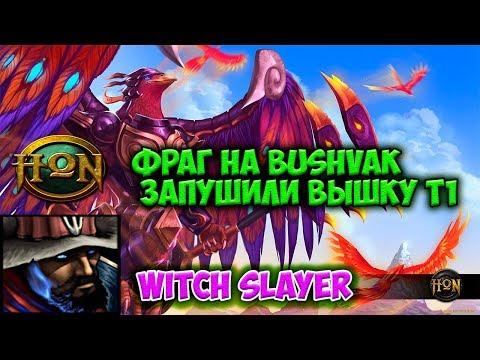 Фраг на Bushvak и запушили вышку Т1.  Witch Slayer
