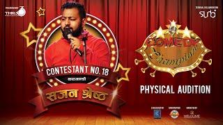 Comedy Champion - Physical Audition Sajan Shrestha Kathmandu