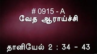 தானியேல் 2:34-43 (0915-A) Daniel Tamil Bible Study