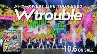 ジャニーズWEST - Blu-ray & DVD「LIVE TOUR 2020 W trouble」[TV-SPOT]