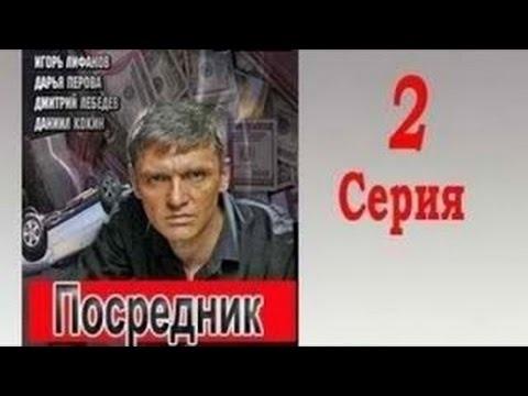 Посредник 2 серия фильм боевики русские 2014 новинки Russkie Boeviki
