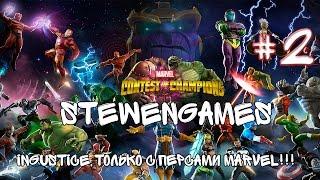 Прохождение игры Marvel Contest of Champions (Android) #2 Капитан Америка