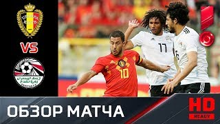 06.06.2018г. Бельгия - Египет - 3:0. Обзор матча