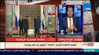 الديهي عن توقيع اتفاقية مشروع الضبعة النووي بين مصر وروسيا : لابد من تأمين النهضة التنموية فى مصر