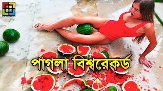 বিশ্বের সবচেয়ে পাগলাটে 5টি বিশ্ব রেকর্ড (Part 1)   Top 5 Craziest Guinness Records in Bangla