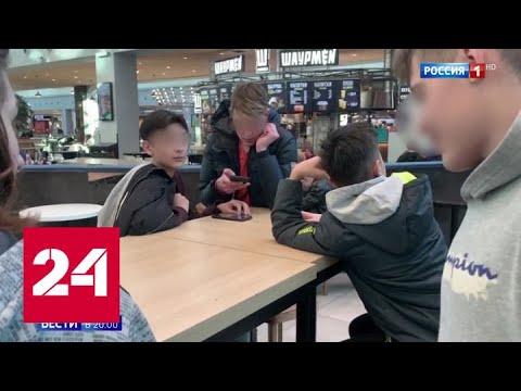 Очень скучно: школьники объяснили, почему не соблюдают карантин - Россия 24