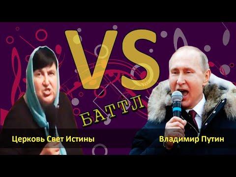 Видео: Церковь Свет Истины против музыки Путина.