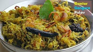 Guntur Gongura Pulao | గుంటూరు గోంగూర పులావ్ | తృప్తినిచ్చే ఘాటైన స్పసీ పులావ్ | Spicy Gongura Pulao