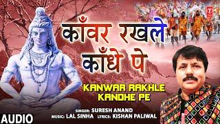 KANWAR RAKHLE KANDHE PE I Kanwar Bhajan I SURESH ANAND I Full Audio Song