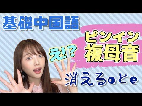 これで複母音完全マスター!【中国語講座】 - Japan Xanh