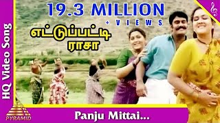 Panju Mittai Video Song |Ettupatti Rasa Movie Songs |Napoleon|Kushboo|Urvashi|Pyramid Music