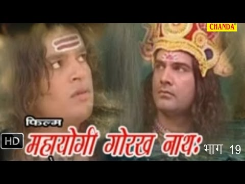 Mahayogi Gorkhnath Episode 19 || महायोगी गोरखनाथ  भाग 19 || Hindi Full Movies