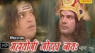 Mahayogi Gorkhnath Episode 19 || महायोगी गोरखनाथ  भाग 19 || Hindi Full Movies