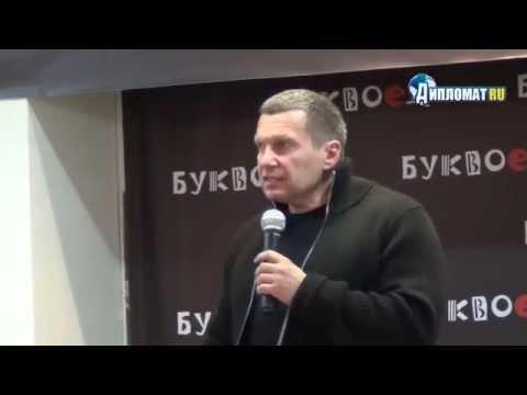 Владимир Соловьев о Путине, и о коррупции