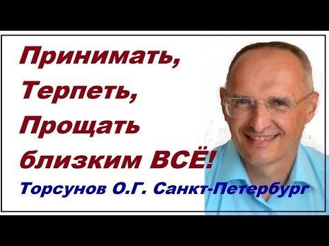 Принимать, Терпеть, Прощать близким ВСЁ! Торсунов О.Г. Санкт-Петербург