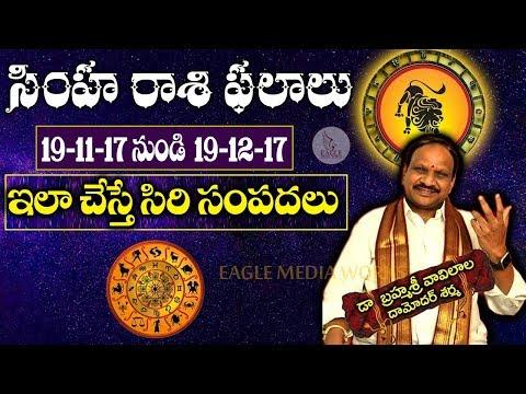 Simha Rasi (Leo Horoscope) - November 19th - December 19th Rasi Phalalu | Eagle Media Works