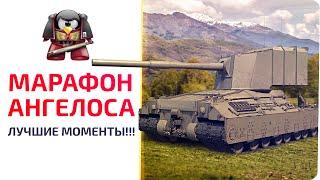 Марафон АНГЕЛОСА. ЛУЧШИЕ МОМЕНТЫ!!!