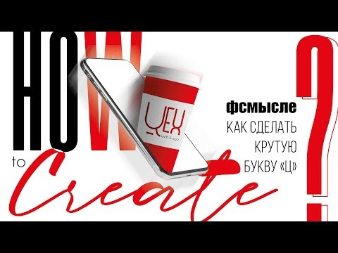 Как сделать креативный шрифтовой логотип // How To Create A Logo