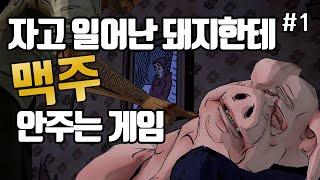 스팀 동화 추리 게임 [더 울프 어몽 어스]19-12-…