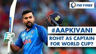 #AapKiVani: ROHIT as CAPTAIN for WORLD CUP? #AakashVani