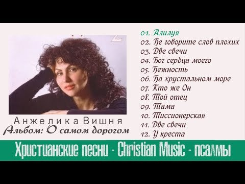 Анжелика Вишня / Альбом - О самом дорогом