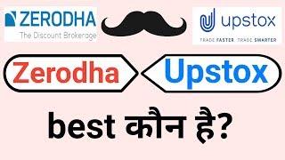 zerodha vs upstox || zerodha और upstox comparison ||zerodha vs upstox review.