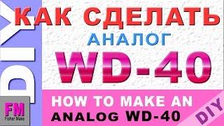 #Как сделать аналог WD-40