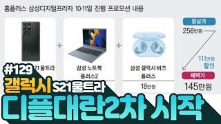 디플대란 갤럭시S21울트라+노트북+버즈…