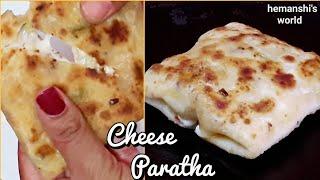 5 मिनट में बनाये चीज़ बर्स्ट पराठा - Cheese Paratha Recipe -hemanshi