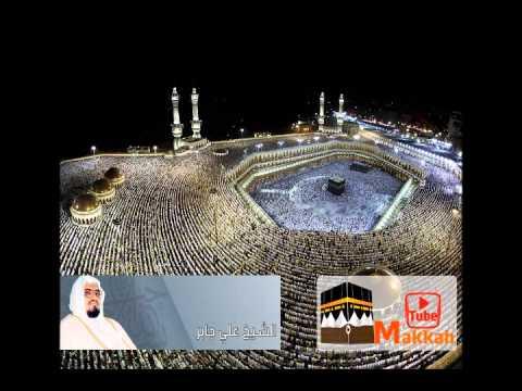 سورة التين : الشيخ علي جابر