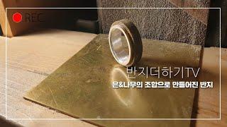 은&나무의 조합으로 만들어진 반지 DIY   (a ri…