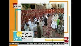 هذا الصباح  حفل إفطار لـ400 مسلم ورفع الأذان فى كنيسة رئيس الملائكة ميخائيل بالأقصر