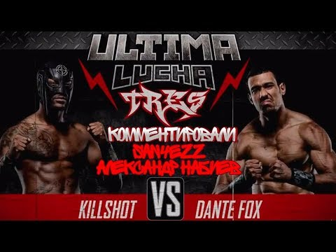 Dante Fox vs. Killshot  ULTIMA LUCHA  КОММЕНТИРОВАЛИ San4eZz и Александр Набиев