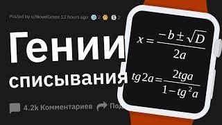 Учителя Сливают ГЕНИАЛЬНЫЕ Способы Списывания