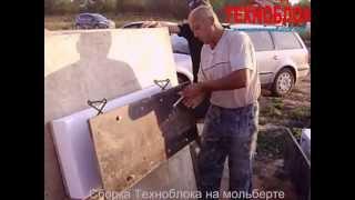 Сборка блока опалубки Техноблок - Завод Техноблок в Ижевске