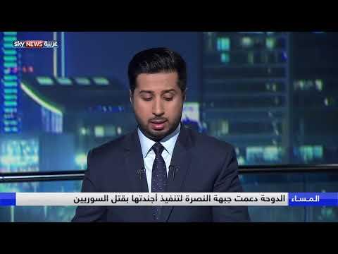 مراقبون: الدوحة دعمت الإرهاب في سوريا وعليها دفع فواتيره  - نشر قبل 9 ساعة